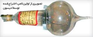 اختراع اولین لامپ (پارت دوم-ادیسون)